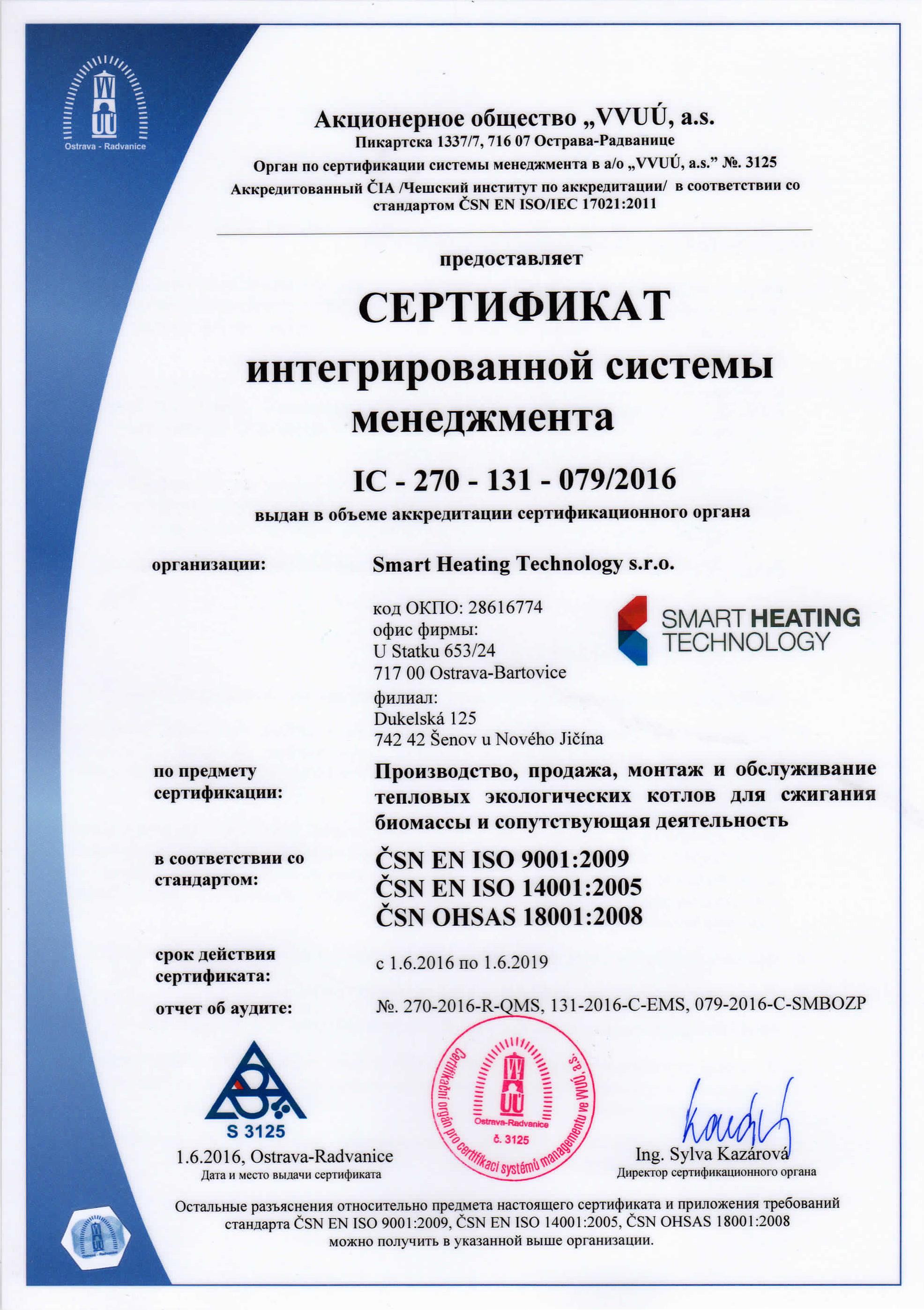 certifikat-ic_270_131_079_2016-ru