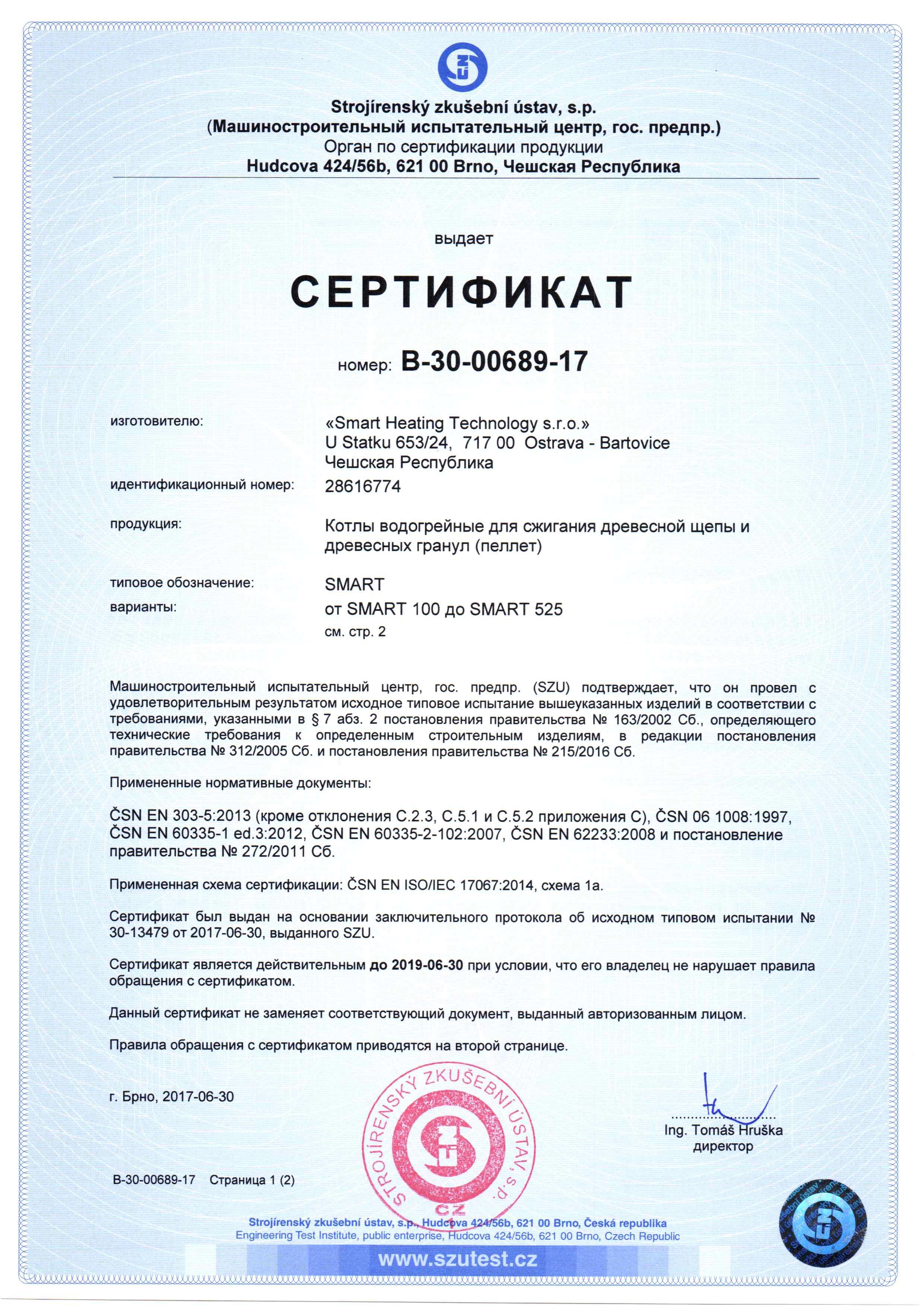 certifikat-b-30-00689-17-ru_stranka_1
