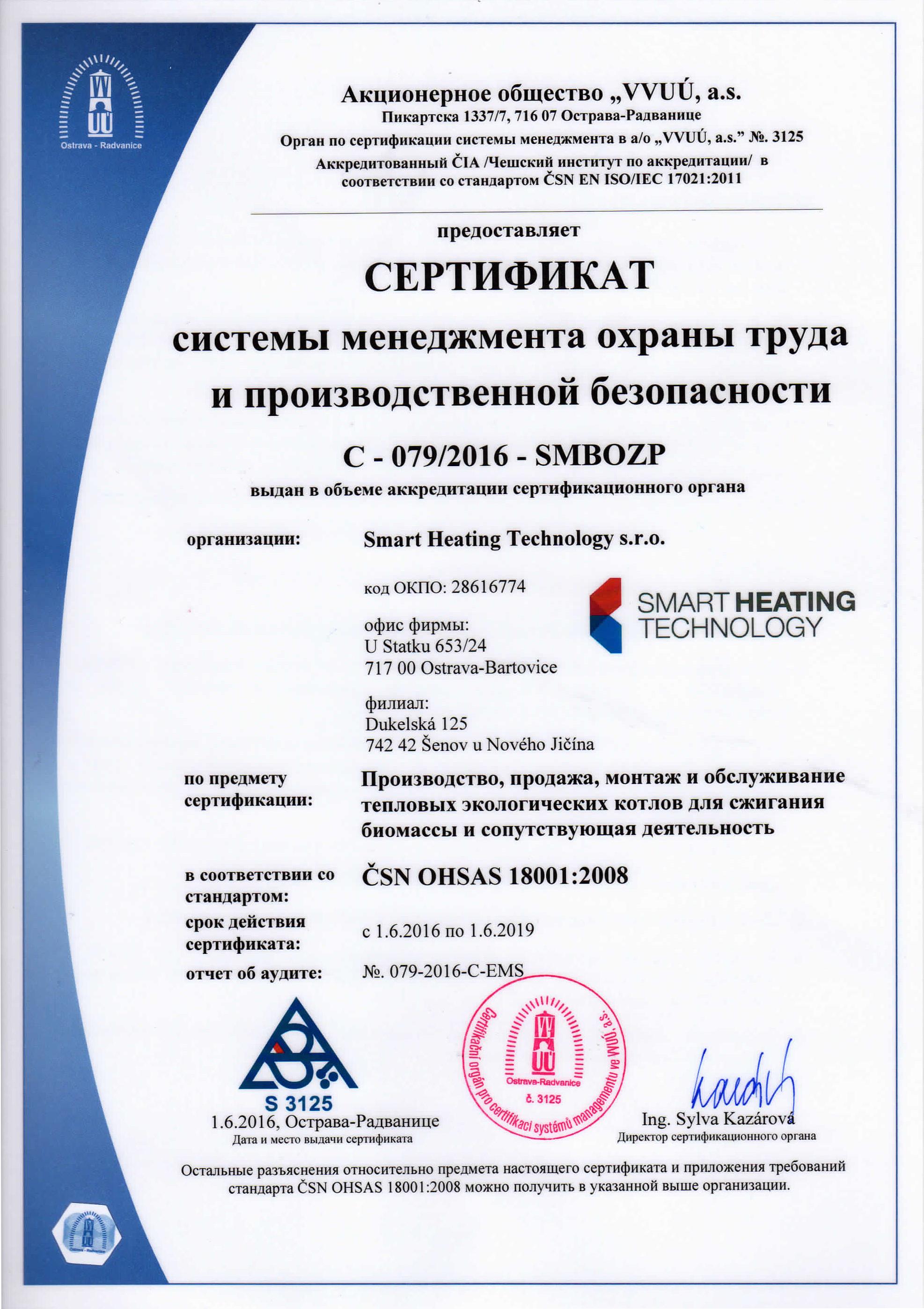 certifikat-c-079_2016-smbozp-ru