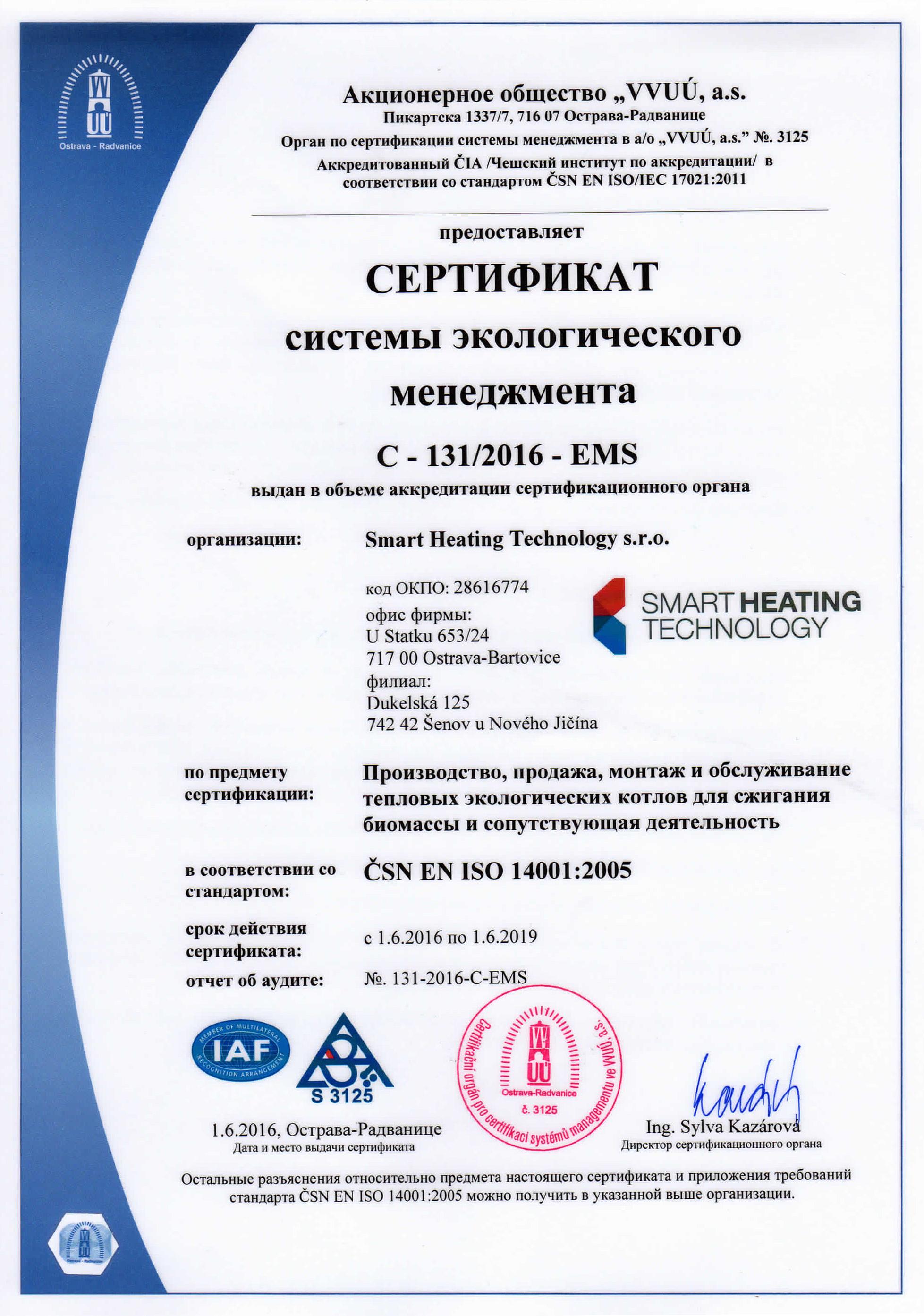certifikat-c-131_2016-ems-ru