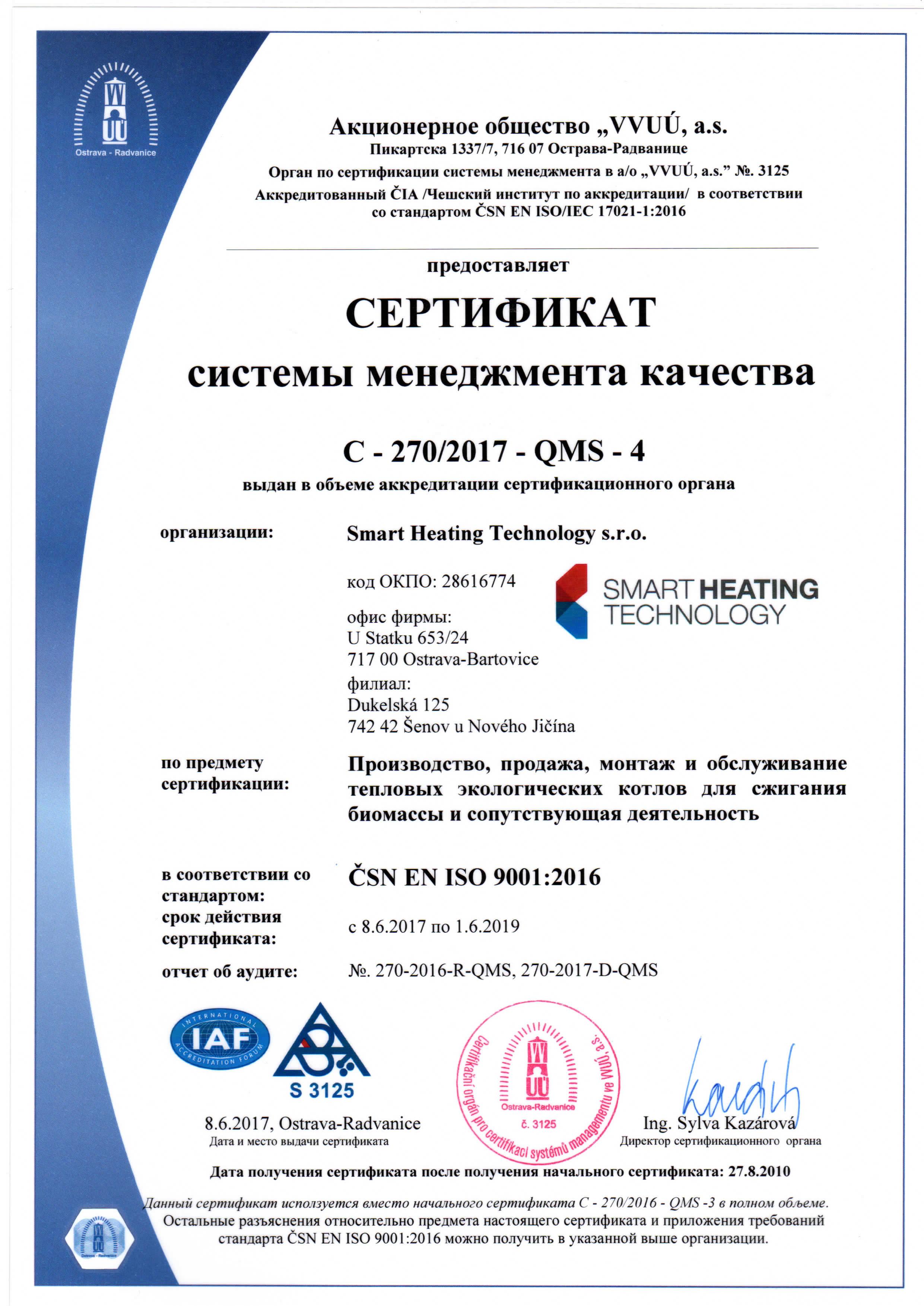certifikat-c-270_2017-qms-4-ru_stranka_1
