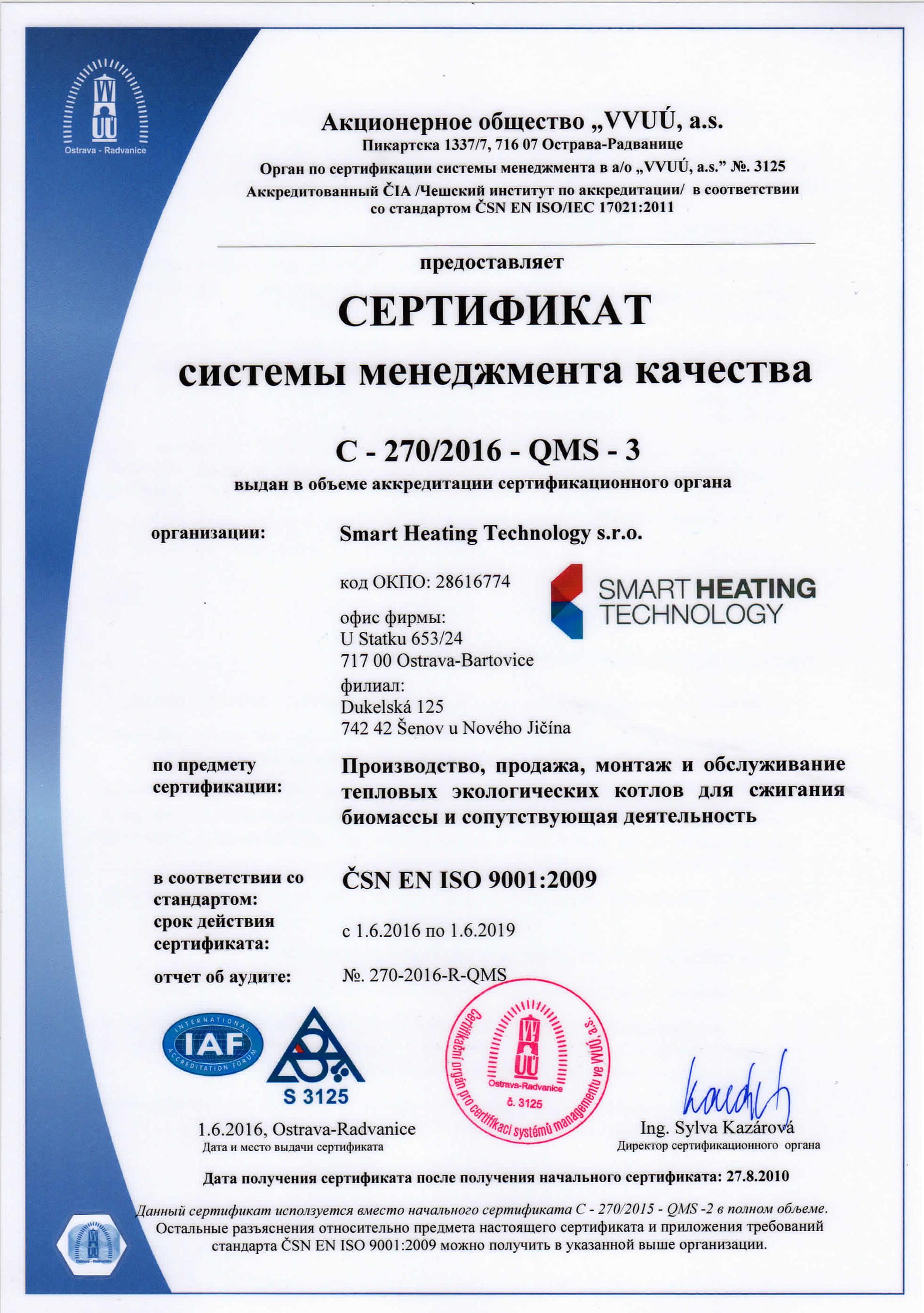 certifikat-c_270_2016-qms_3-ru