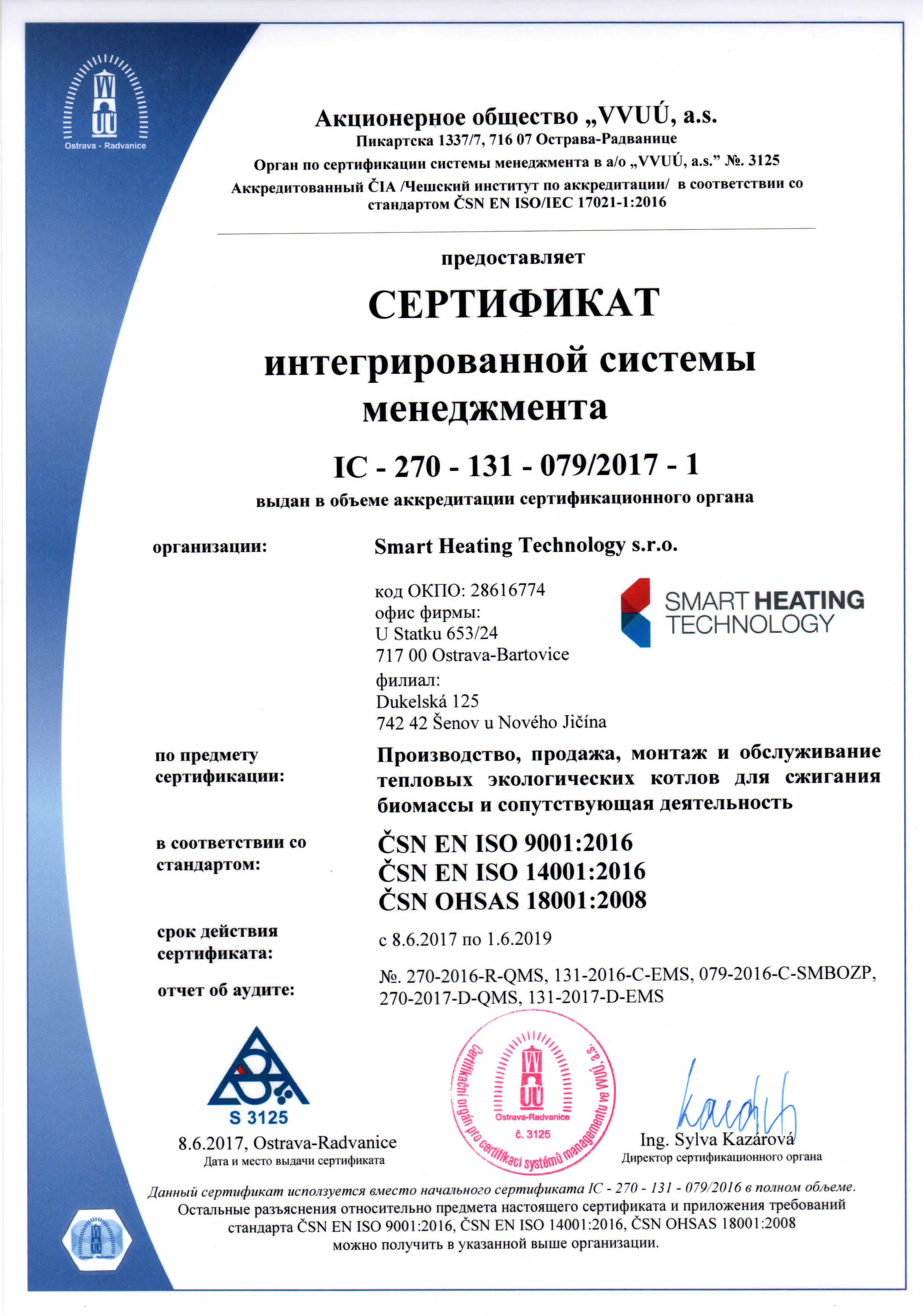 certifikat-ic-270-131-079_2017-1-ru_stranka_1
