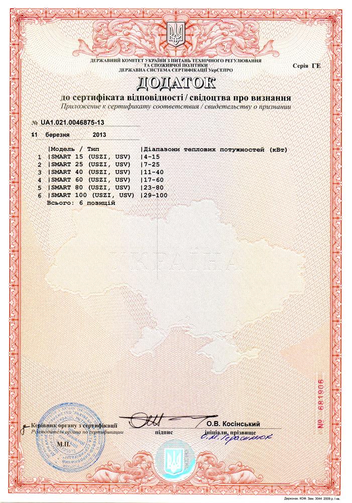 Certifikáty---ukrajina-4