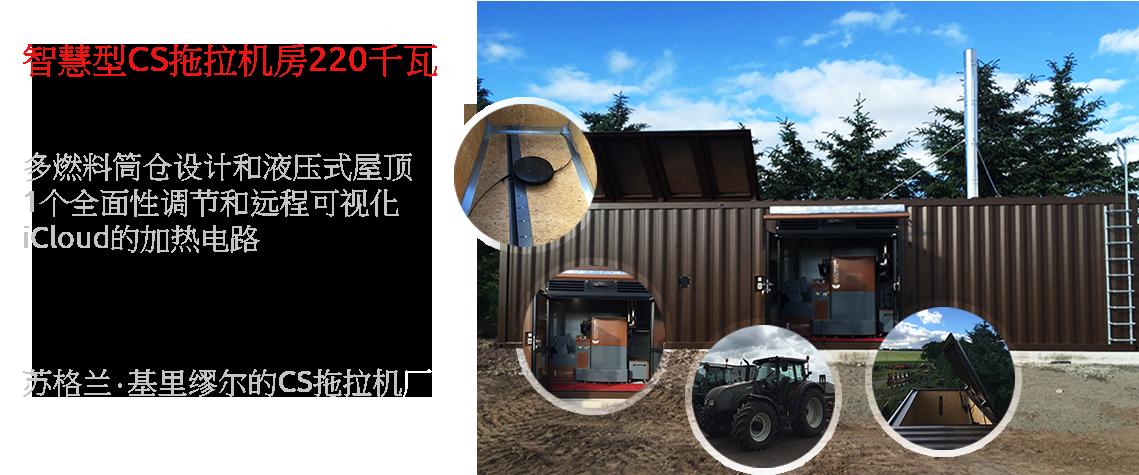 Smart_Web_Banner_CS_Tractor_Cabin_CN_new