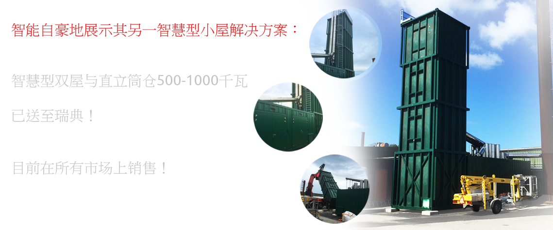 Smart_Web_Banner_Duo_Cabin_with_Vertical_Silo_CN_new
